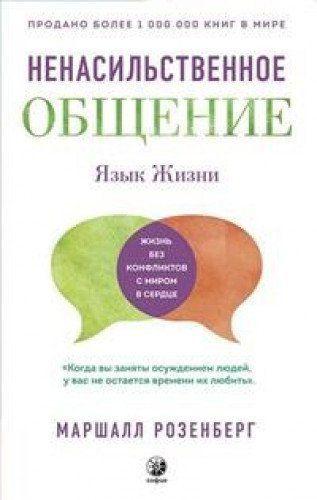 Kitab Язык жизни: Ненасильственное общение | Розенберг М