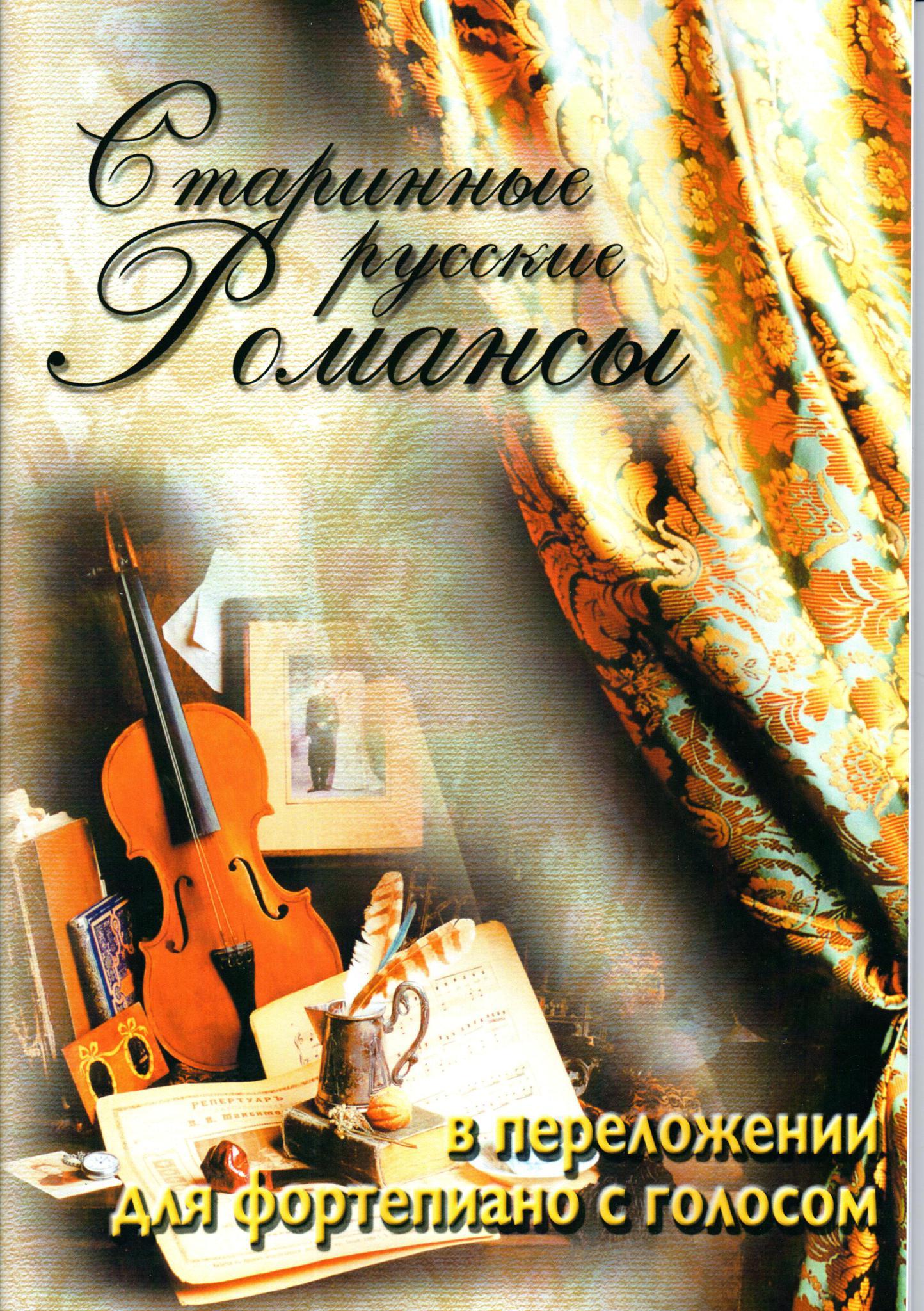 Катанский В. М. Старинные русские романсы в переложение для фортепиано с голосом.