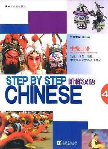 Step by Step Chinese - Intermediate Speaking IV (with MP3)