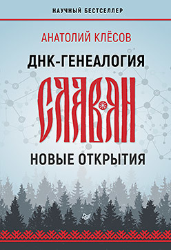 ДНК-генеалогия славян: новые открытия клесов а днк генеалогия славян происхождение и история