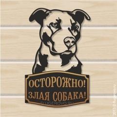 """Табличка из металла """"Злая собака"""" Питбуль"""