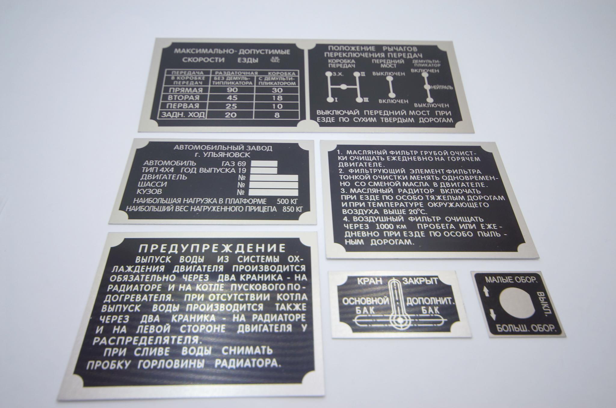 Инструкции салона Газ 69