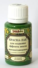Краска-лак для создания эффекта эмали Цвет №17 Зеленый травяной