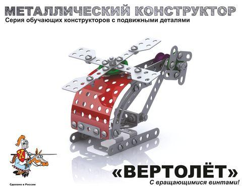 Конструктор металлический Вертолет с подвижными деталями