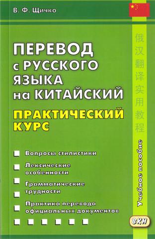 Перевод с русского языка на китайский