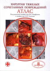 Хирургия тяжелых сочетанных повреждений. Атлас