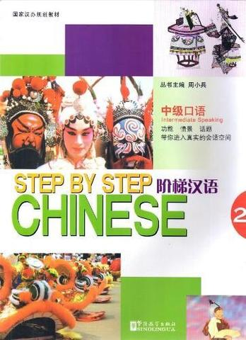 Step by Step Chinese - Intermediate Speaking II (with MP3)