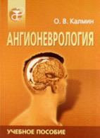 Новинки Ангионеврология. Учебное пособие Ангионеврология.jpg