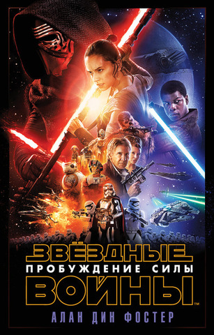 Звёздные войны. Эпизод VII. Пробуждение силы