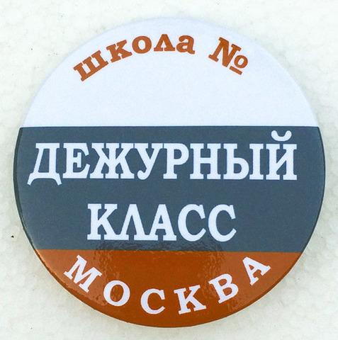 Значок «Дежурный класс» Диаметр 56мм (флаг)