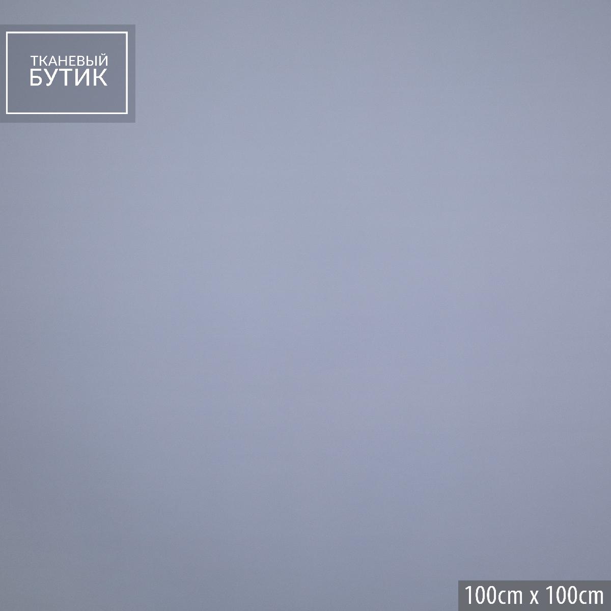 """Креп полиэстеровый с эластаном """"туманного"""" серо-голубого цвета"""