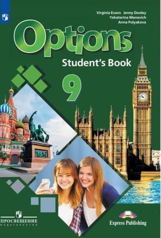 Английский язык. Второй иностранный язык. 9 класс. (5-й год обучения)
