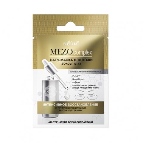 Белита Mezocomplex Патчи для кожи вокруг глаз