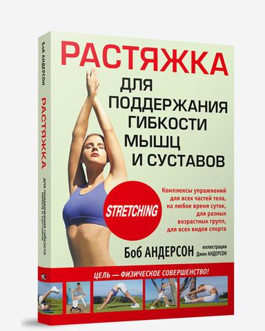 Фото Растяжка для поддержания гибкости мышц и суставов (4-е издание)