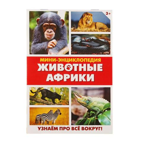 071-0109 Мини-энциклопедия «Животные Африки», 20 страниц
