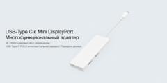 Адаптер Xiaomi USB-C To Mini Display Port Multi-Function Adapter