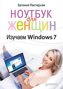 Ноутбук для женщин. Изучаем Windows 7 пастернак е ноутбук для женщин изучаем windows 7