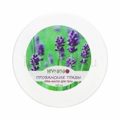 Крем-масло для тела Прованские травы, Levrana