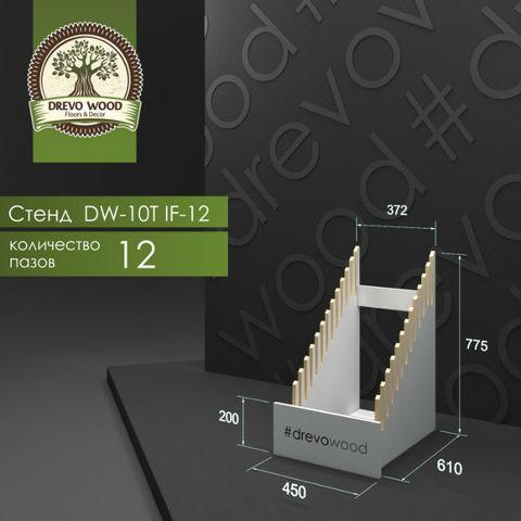 Стенд DW-10T IF12