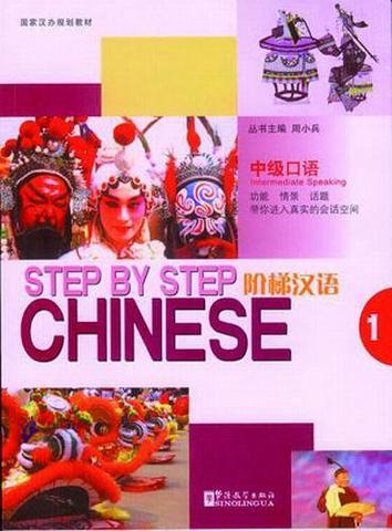 Step by Step Chinese - Intermediate Speaking Ⅰ (with MP3)