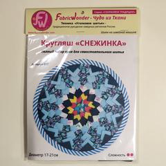 Кругляш СНЕЖИНКА 017 набор для шитья