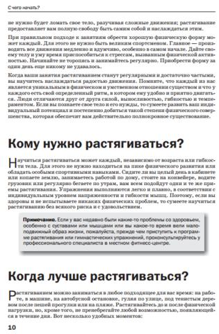 Растяжка для поддержания гибкости мышц и суставов (4-е издание)