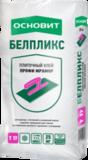 ОСНОВИТ БЕЛПЛИКС Т-17 Клей для плитки усиленной фиксации 25кг