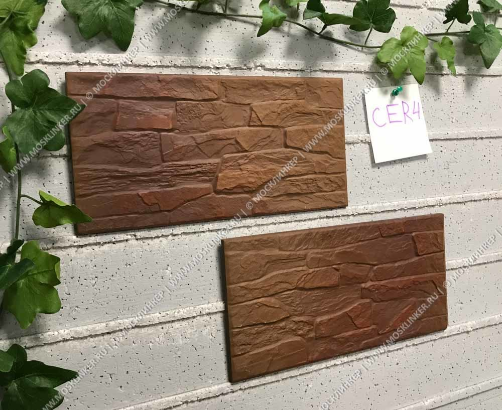 Cerrad - Kamien, Cer 4, Kalahari, 300x148x9 - Клинкерная плитка для фасада и внутренней отделки