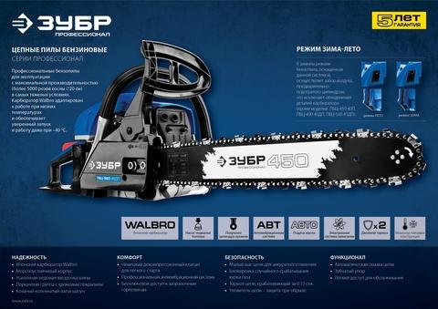 Пила цепная бензиновая, ЗУБР Профессионал ПБЦ-560 45ДП, хромир. цилиндр, праймер, декомпрессионный клапан, 56 см3 (2,4 кВт), шина 45 см, 12500 об/мин