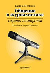 Общение в журналистике: секреты мастерства. 2-е изд., перераб.