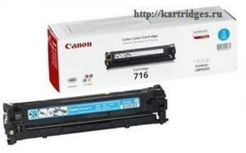 Картридж Canon Cartridge 716C / 1979B002