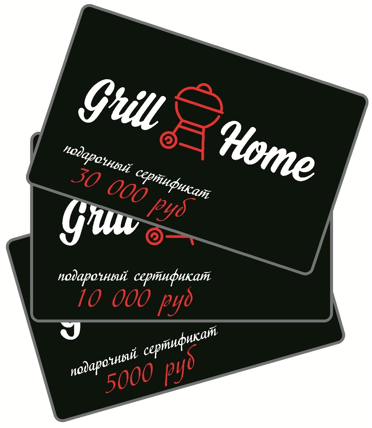 Подарочный сертификат компании GrillHome на сумму 5000 рублей.