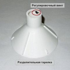 Тарелка разделительная с регулировочным винтом