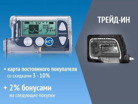 Трейд-ин (обмен): Инсулиновая помпа Медтроник 722 (Medtronic MiniMed Paradigm® REAL-Time)