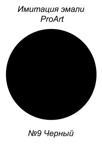 Краска для имитации эмали,  №9 Черный, США