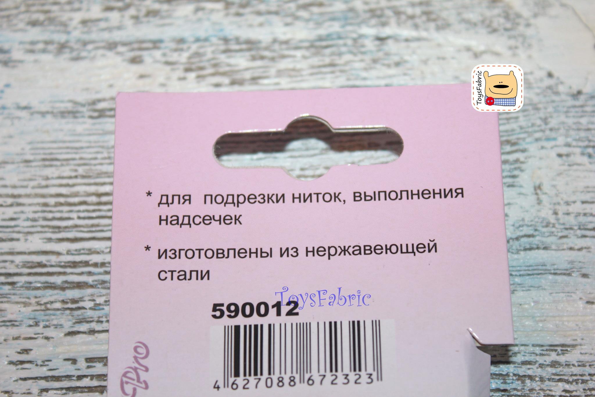Ножницы для обрезки нитей 12см (Т17)