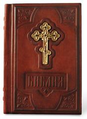 Библия малая с индексами и комментариями