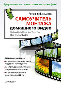 Фото - Самоучитель монтажа домашнего видео видео