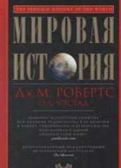 Мировая история. Красная