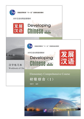 Developing Chinese (2nd Edition) Elementary Comprehensive Course I