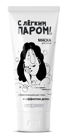 BelKosmex С ЛЕГКИМ ПАРОМ Маска для лица глубоко очищающая поры с эффектом детокса 80г