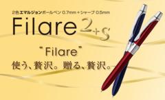 Многофункциональная ручка Zebra Filare 2+S (черная)