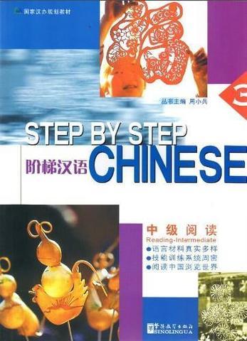 Step by Step Chinese - Intermediate Reading III