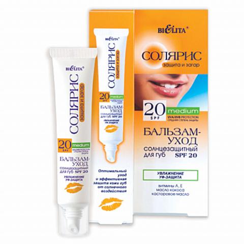 Белита Солярис БАЛЬЗАМ-УХОД солнцезащитный для губ SPF 20 Увлажнение. УФ-защита 15мл