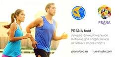 PRANA active, Функциональные коктейли, от 3 шт. по Акции!