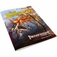 Pathfinder. Настольная ролевая игра. Город Золотой Смерти (книга приключений) - на русском языке