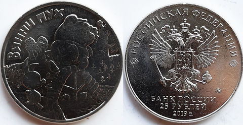 25 рублей 2017 Винни-Пух