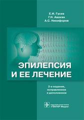 Эпилепсия и ее лечение