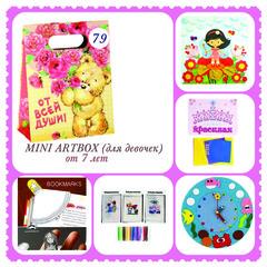 031_9974 Mini Artbox №79 (для девочек)