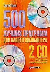 500 лучших программ для вашего компьютера (+2 CD) компьютер